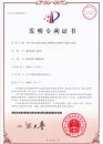 SBC China patent-1