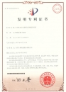 SBC China patent-2