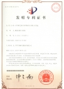SBC China patent-4