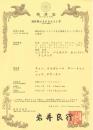 SBC Japan patent-1