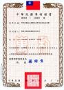 SBC Taiwan patent-1