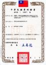 SBC Taiwan patent-8