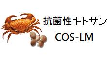 抗菌性キトサンCOS-LM